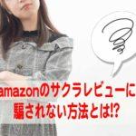 サクラチェッカー|amazonのサクラ・やらせレビュー判定に便利!